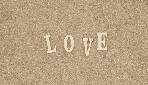 愛の定義が変わるだけで結婚生活が上手くいく