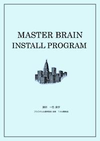 凡人が成功するために必要なことは?  MBIP (Master Brain Install Program)のご紹介