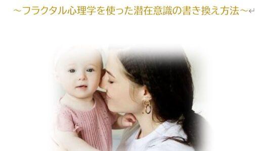 無料体験講座「ママの味方・魔法の子育て」6/3(木)開催