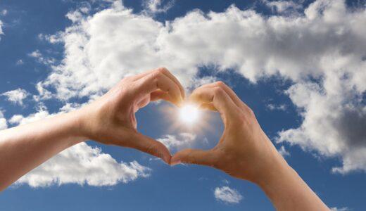 愛はあなたが思うよりも深くて広い